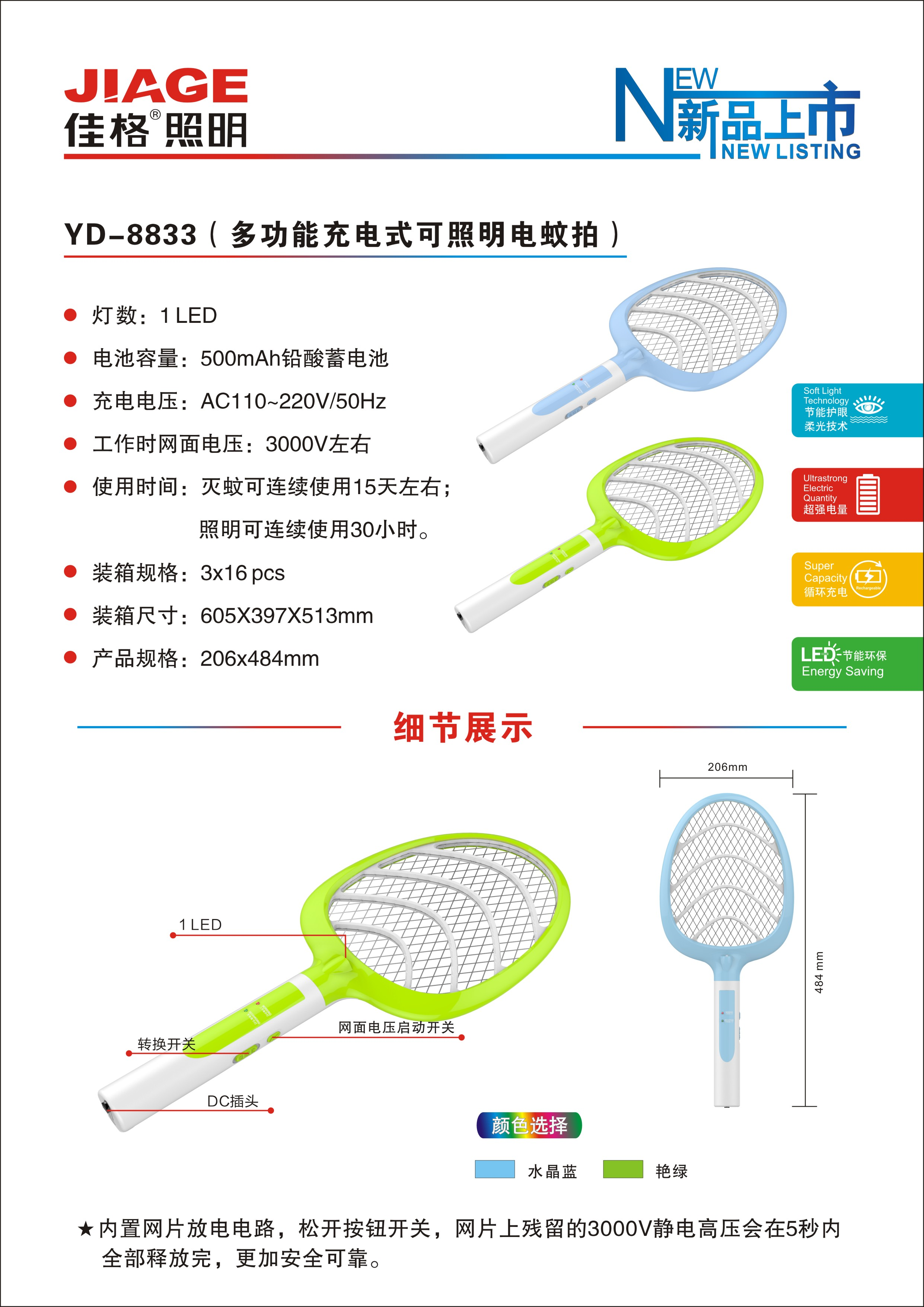 electronic mosquito swatter